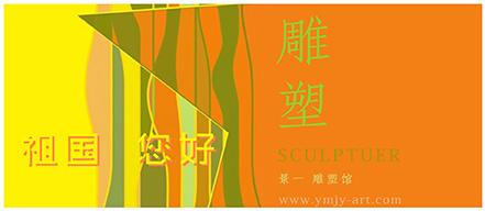 盛世中華丨庆祝中华人民共和国成立70周年